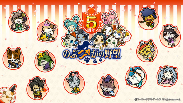 File:Nobunyagayabou-5yearanniwallpaper.jpg