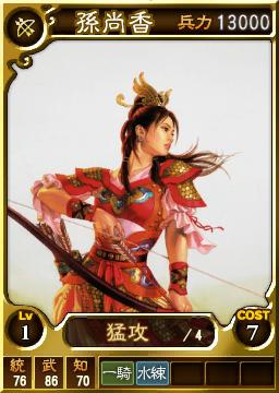 File:Sun Shangxiang 2 (ROTK12TB).jpg