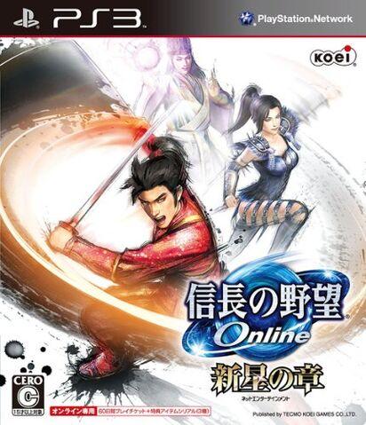 File:NA Online - Shinsei no Shou PS3 Cover.jpg
