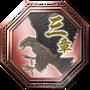 Sengoku Musou 3 Z Trophy 20