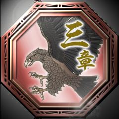 File:Sengoku Musou 3 Z Trophy 20.png