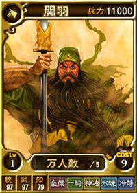 File:Guan Yu 4 (ROTK12TB).jpg