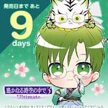 Countdown - Yuzuru (HTN3U)