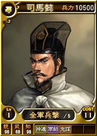 File:Sima Yi Card (ROTK12TB).jpg