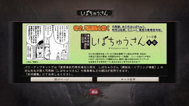 File:Rotk12pk-shibachu-01.jpg