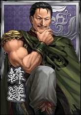 Han Sui (DWB)