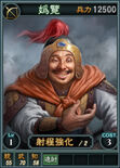 Guilan-online-rotk12