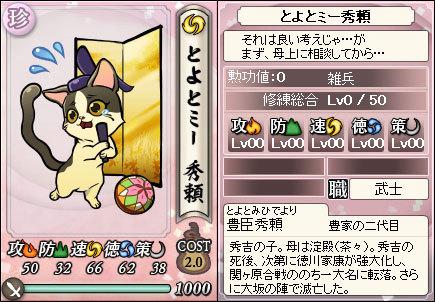 File:Hideyori-nobunyagayabou.jpeg
