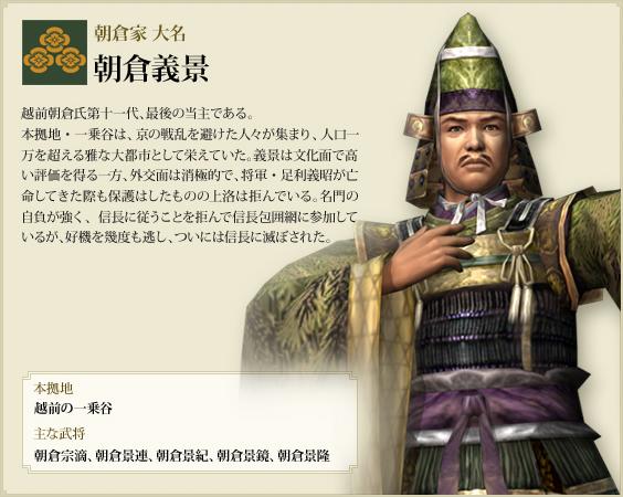File:Yoshikage-nobuambitonline.jpg