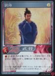Liu Ye (DW5 TCG)