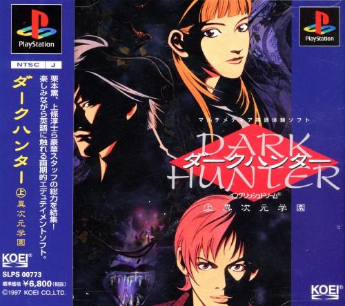 File:Darkhunter-gakuen.jpg