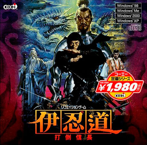File:Inindo-jp-cover.jpg