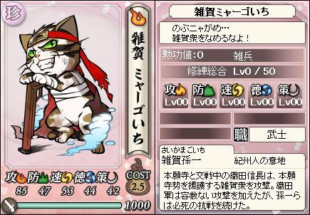 File:Magoichi2-nobunyagayabou.jpeg