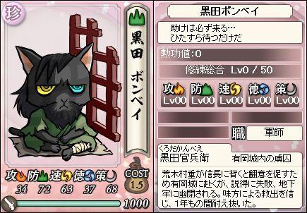 File:Kanbei2-nobunyagayabou.jpeg
