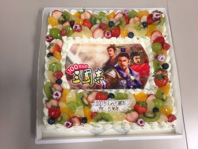 File:5th Anniversary Cake (1MROTK).jpg