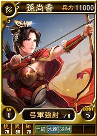 File:Sun Shangxiang 4 (ROTK12TB).jpg