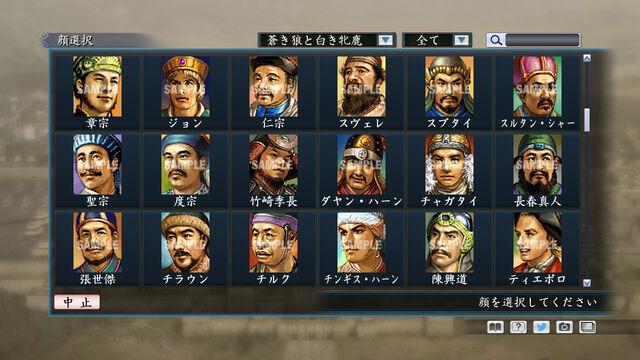File:Portrait Set 51 (ROTKT DLC).jpg