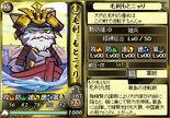Motonari2-nobunyagayabou