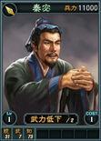 Qinmi-online-rotk12
