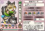 Tomomichi Iwanari (SC)