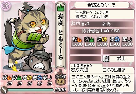 File:Tomomichi Iwanari (SC).jpeg