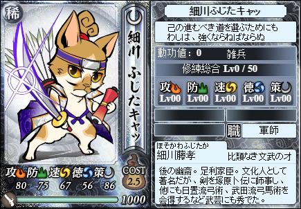 File:Fujitaka3-nobunyagayabou.jpg