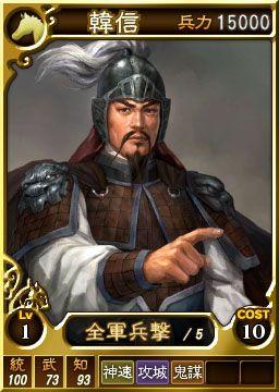 File:Hanxin-online-rotk12.jpg