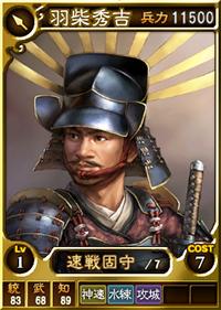 File:Hideyoshi Hashiba (ROTK12TB).jpg