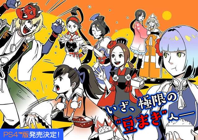 File:Toukidenkiwami-setsubun2015.jpg