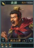 Yuantan-online-rotk12