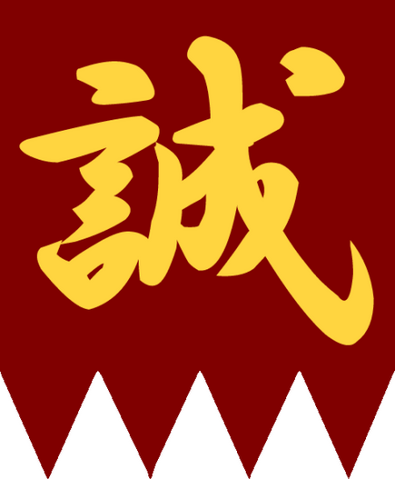 File:Shinsengumi-flag.png