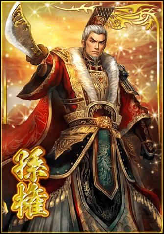 File:Sun Quan 2 (DWB).png