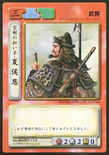 Xiahou En (ROTK TCG)