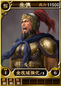 File:Zhu Jun (ROTK12TB).jpg