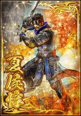 Xiahou Dun 5 (DWB)