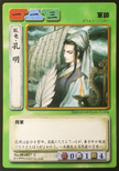 Zhuge Liang (ROTK TCG)