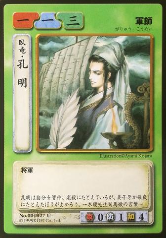 File:Zhuge Liang (ROTK TCG).png