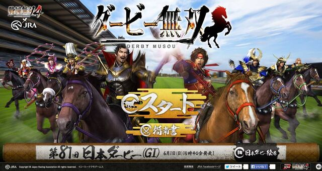 File:Derbymusou.jpg