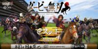 Samurai Derby