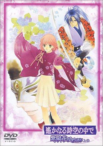 File:Haruka-ajisaiyume-vol1-dvdcover.jpg
