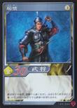 Yang Huai (DW5 TCG)