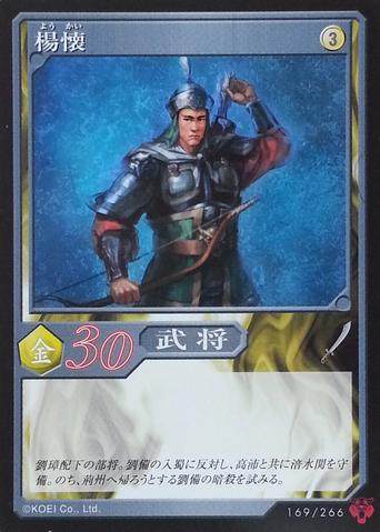 File:Yang Huai (DW5 TCG).png