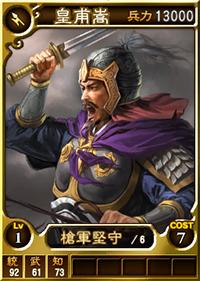 File:Huangfu Song (ROTK12TB).jpg