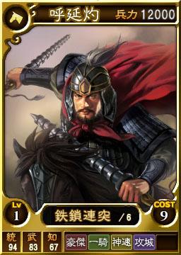 File:Huyan Zhuo (ROTK12TB).jpg