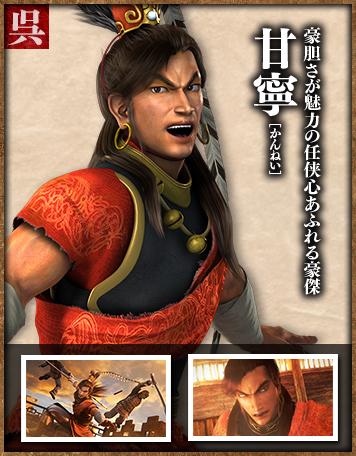 File:Gan Ning 2 (CR-ROTK).jpg