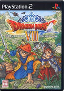 Dragon Quest VIII Japanese Box Art Fairuse