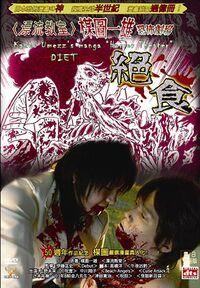 Diet-dvd