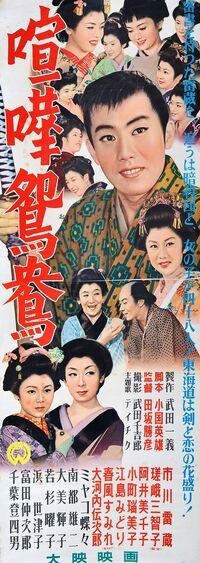 Kenkaoshidori 2