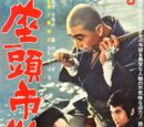Zatoichi: The Tale of Zatoichi