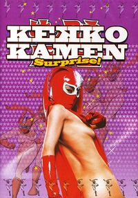 Kekko-kamen-surprise-dvd